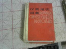 汉英逆引词典