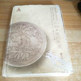 中华文脉:中国陶瓷艺术. 化妆土装饰陶瓷