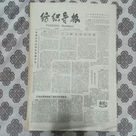 《纺织导报》(1983.9.25)