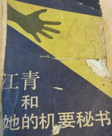 江青和她的机要秘书【1988年一版一印】