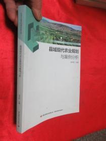 县域现代农业规划与案例分析      【小16开】