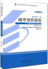 全新正版自考教材12405城市消防规划2014年版杜宝玲机械工业出版社 自学考试指定书籍