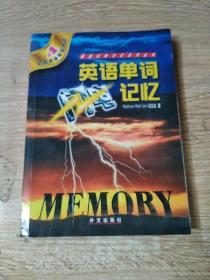 英语单词闪电记忆4级/英语闪电记忆系列丛书