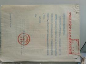 中共中央办公厅秘书处回复新疆维吾尔自治区地志博物馆筹备处关于查询陈潭秋,毛泽民,林基路等革命烈士在新疆工作时的文物资料一事(新字第172号)