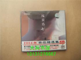 陈奕迅2004年最佳精选集 超长海报板2VCD