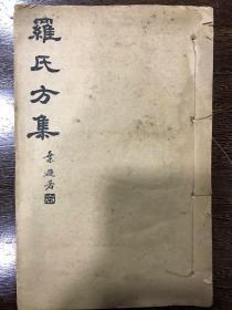 线装本民国30年初版罗明远著罗乃文 编 《罗氏方集》一册全
