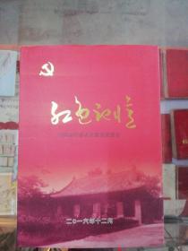【地方文献】红色记忆【河南省叶县老区】