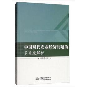 中国现代农业经济问题的多角度解析
