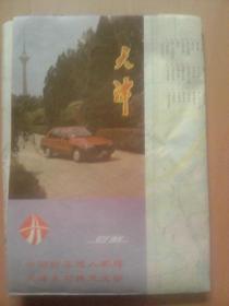 旅游图--天津街道图(1996年版)