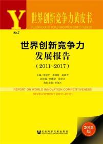 世界创新竞争力黄皮书:世界创新竞争力发展报告(2011~2017)