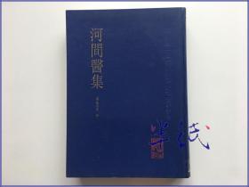 河间医集 中医古籍整理丛刊  1998年初版精装