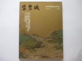 紫禁城 2011.03