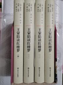 王梦陪读红楼梦   签名本
