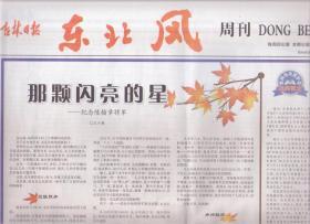 2018年11月8日 吉林日报 东北风 那颗明亮的星 纪念陈翰章将军