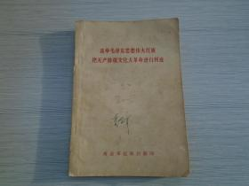 高举毛泽东思想伟大红旗把无产阶级文化大革命进行到底(32开平装一本,保证原版正版老书。内页有少量笔划痕扉页有原藏书人签名。详见书影)