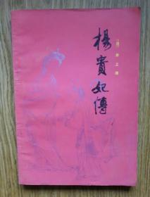 杨贵妃传 [日]井上靖 (1984年一版一印 插图本)