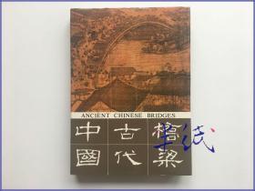 唐寰澄 中国古代桥梁  1987年初版精装