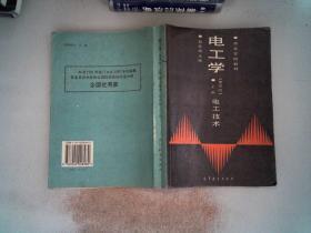 电工学.上册.电工技术 第四版;