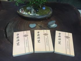 中国古代地理总志丛刊:方舆胜览(全三册,私藏品好,2003年一版一印5000册)