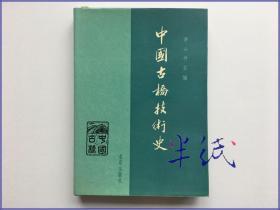 中国古桥技术史  1986年初版精装