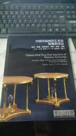 中国首届西洋艺术品保税拍卖会 2013 厦门
