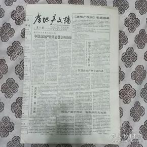 《房地产文摘》(1993.11.25)