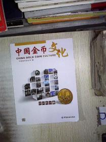 中国金币文化 时间的力量 2018年第6辑 。