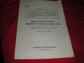 紧跟毛主席的伟大战略部署乘胜前进将无产阶级文化大革命进行到底