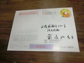 上海文史馆长吴孟庆先生毛笔信札