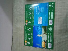 中医杂志2013年2月第3.4期