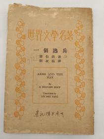 一个逃兵 (1935年5月初版 )