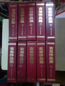 古龙作品集 大32开精装烫金字面 每本1000多页厚 10大本一套全 【1987年一版一印】