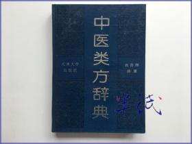 中医类方辞典 1995年初版精装