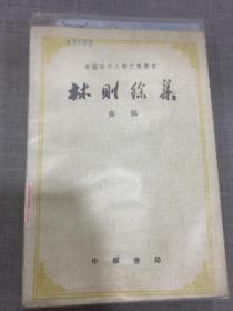 林则徐集 奏稿 (中) 中国近代人物文集丛书