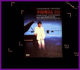 广州市纪念改革开放三十周年系列演出 李海鹰作品 音乐会DVD
