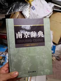 南京辞典           新GG2