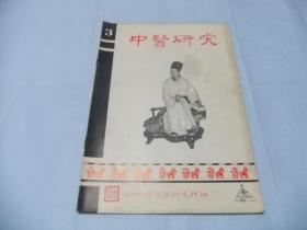 中医研究  第三期(16开、1977年出版)