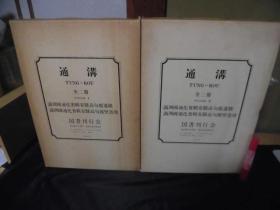 通沟 2册全 满洲国通化省辑安县高句丽壁画坟 包邮