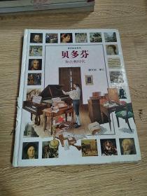 贝多芬和古典时代