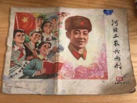 河北工农兵画刊(1977年6)