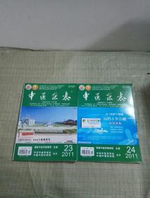 中医杂志2011年12月第23.24期