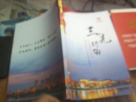 三先行动---赣榆区两学一做---16开64页画册
