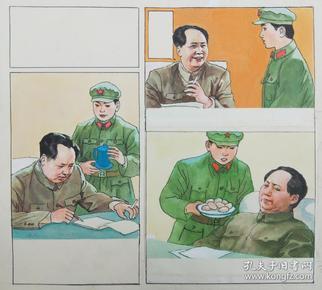 主席连环画原稿(2张)