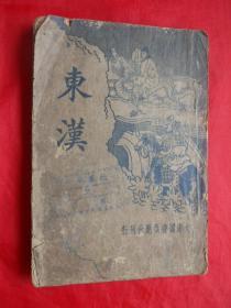 线装古旧书,民国,东汉演义,尺寸:18.5*13cm!