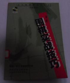 围棋实战技巧(中级教程)第二版附光盘