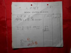 颐中烟草股份有限公司(原大英烟公司天津工厂,民国票据 8张;1950年票据4张)