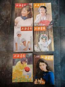 上海画报1986年1-6期.总第25-30期