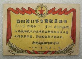 益阳渡口客划驾驶员证书  1962年  湖南  益阳   渡口 客划 驾驶员