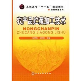 农产品贮藏加工技术(张怀珠)
