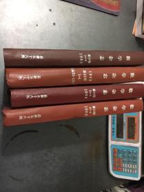 数学杂志 合订本 (1992-1995年 1-4)4册合售